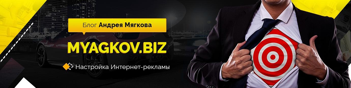 myagkov.biz | Реклама и Бизнес